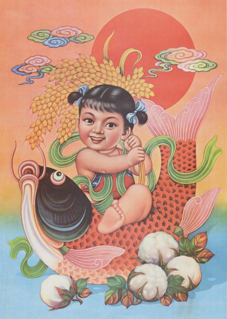 New Year picture, 'Joyful celebration for the abundant harvest (Xiqingfengshou)'